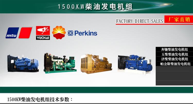 1500KW柴油发电机组 功率选型