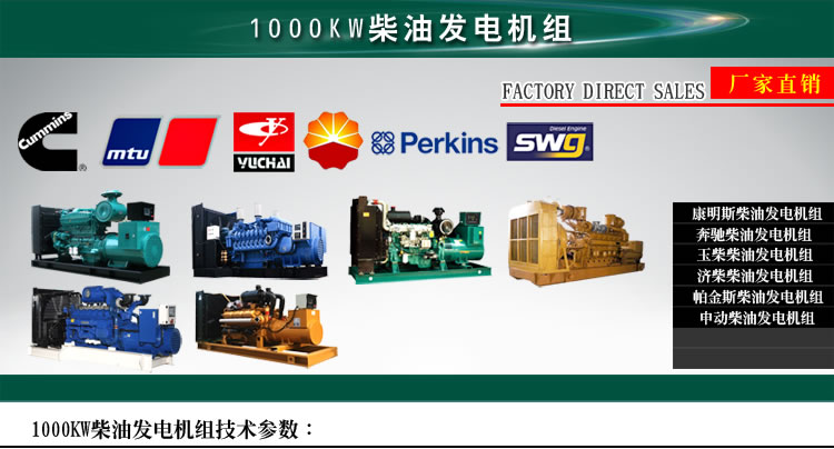 1000KW柴油发电机组