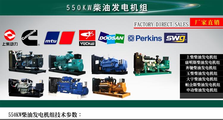 550KW柴油发电机组 功率选型