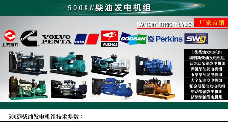 500KW柴油发电机组 功率选型