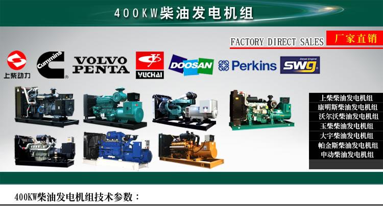 400KW柴油发电机组 功率选型