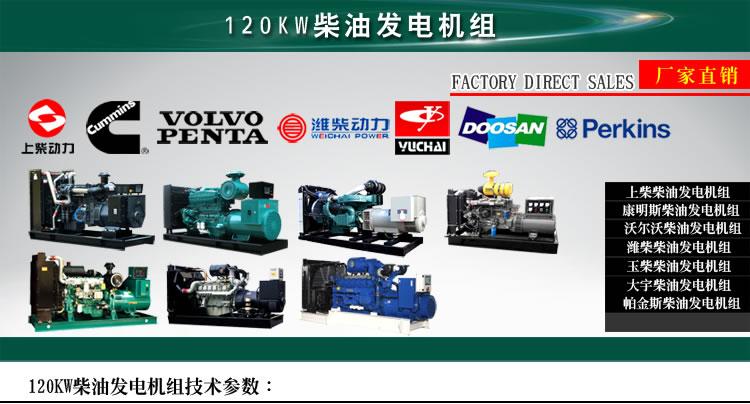 120KW柴油发电机组 功率选型