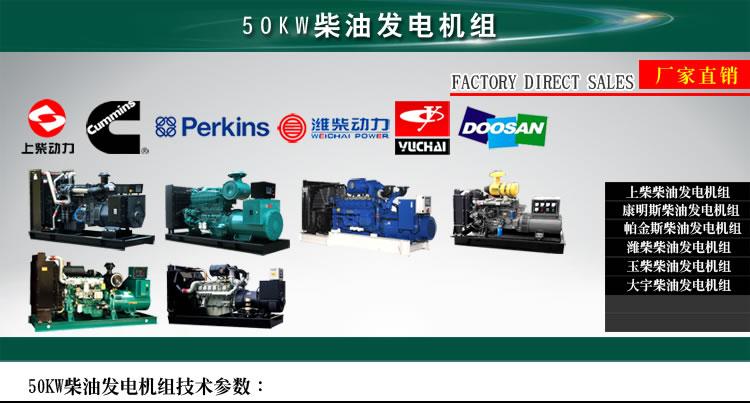50KW柴油发电机组 功率选型