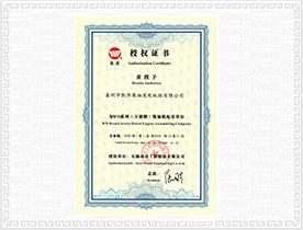 无动OEM授权证书