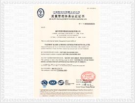 质量管理体系认证证书 荣誉资质