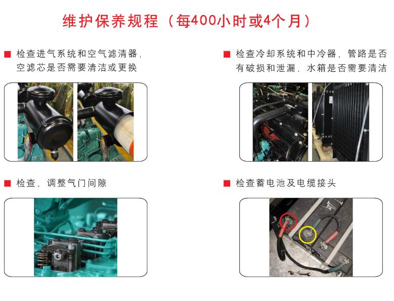 康明斯柴油发动机保养手册【2】 知识库 第4张