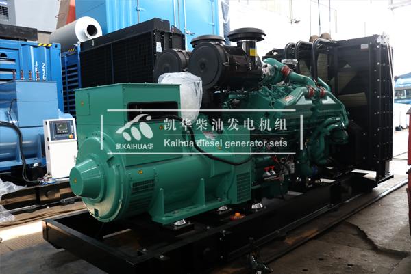 内蒙古矿业1000KW康明斯发电机组今日成功出厂