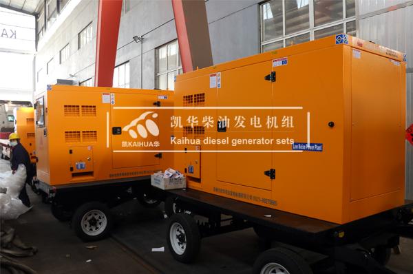 贵州水利五台50KW静音柴油发电机组今日成功出厂