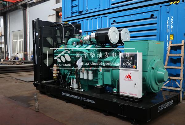 云南发展800KW康明斯柴油发电机组今日成功出厂