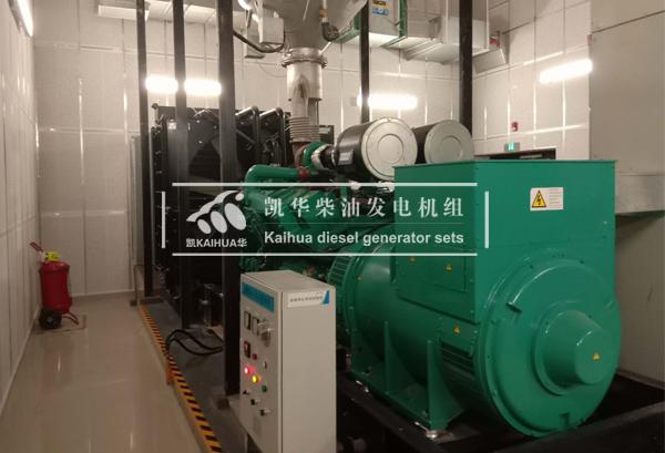 天津酒店1200KW康明斯发电机组成功交付