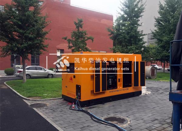 台州化工200KW静音发电机组成功出厂 国内案例 第2张