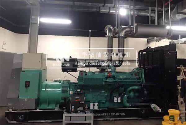 山东化工1200KW康明斯柴油发电机组近日成功交付