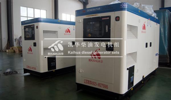 河南移动两台200KW静音发电机组成功出厂 发货现场 第1张