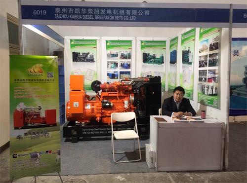 凯华成功参展中国国际分布式能源暨天然气发电设备展览会 公司新闻 第1张
