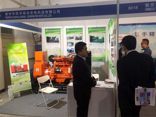 凯华成功参展中国国际分布式能源暨天然气发电设备展览会 公司新闻 第3张