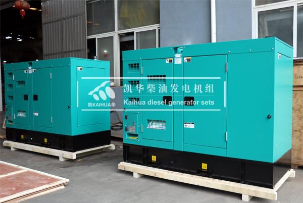 祝贺新加坡客户的4台静音柴油发电机组成功出厂 发货现场 第1张
