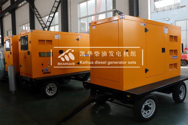祝贺福建某公路工程6台移动静音发电机组成功出厂 发货现场 第2张