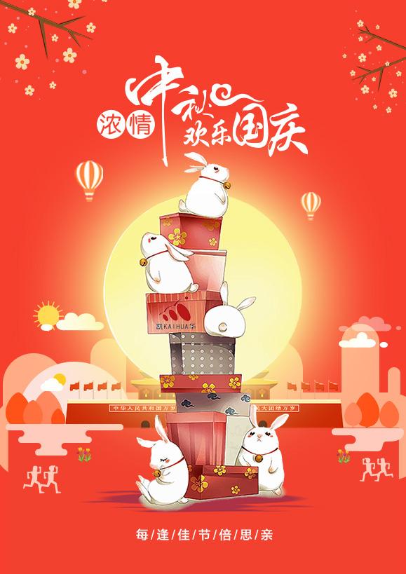 浓情中秋,欢乐国庆——凯华全体同仁祝您双节快乐,阖家幸福! 公司新闻