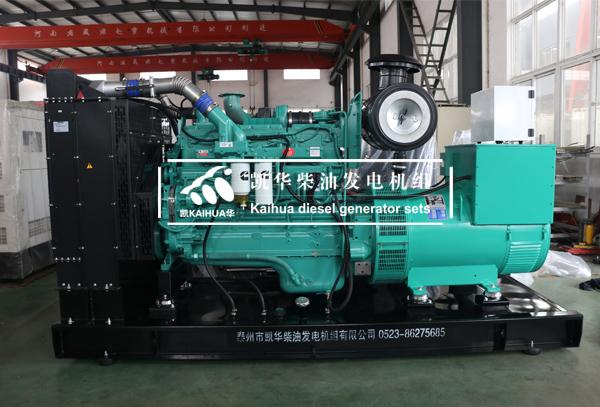 祝贺广西某旅游公司400KW康明斯发电机组成功出厂