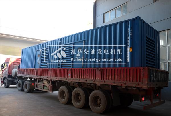 祝贺安哥拉客户2台沃尔沃发电机组成功出厂 发货现场 第2张