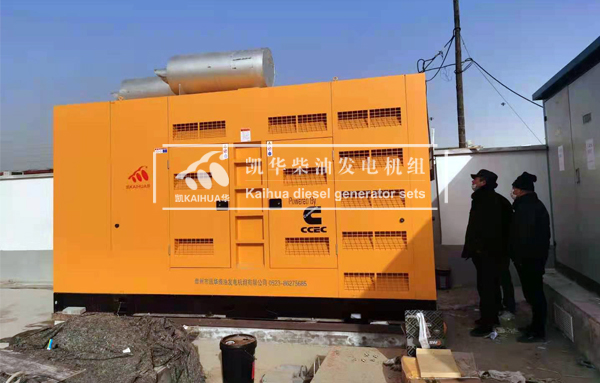 陕西某公司400KW康明斯发电机组成功交付