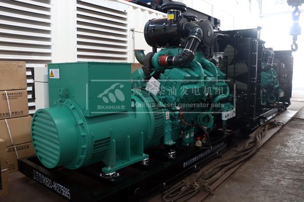 祝贺云南某集团2台700KW康明斯发电机组成功出厂
