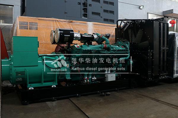 云南建工集团采购的1500KW康明斯发电机组成功出厂