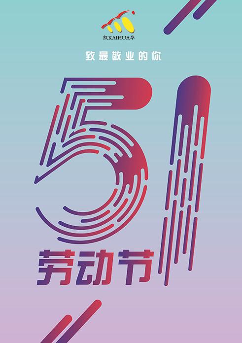 5.1国际劳动节——凯华致最敬业的你! 公司新闻