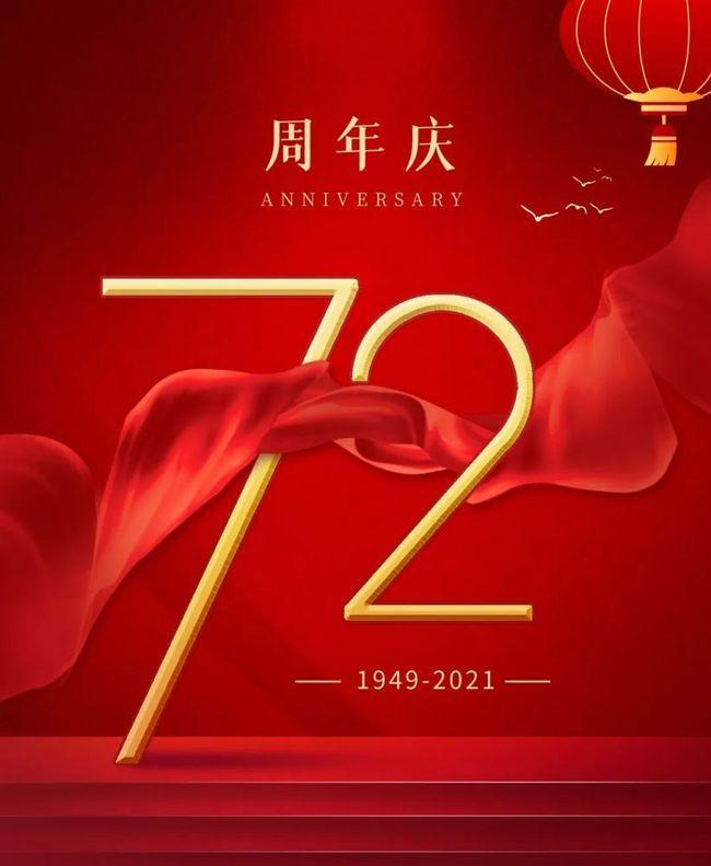 凯华动力祝祖国72岁生日快乐,繁荣昌盛! 公司新闻